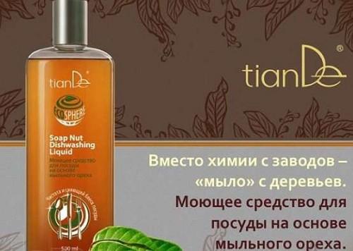 115960619_3_644x461_naturalnoe-moyuschee-SR-vo-dlya-posudy-Tiande-prochie-tovary-dlya-Doma