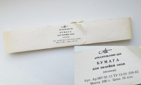 Оклейка бумагой