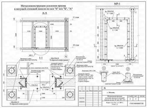 proekt-mniitep-001-16