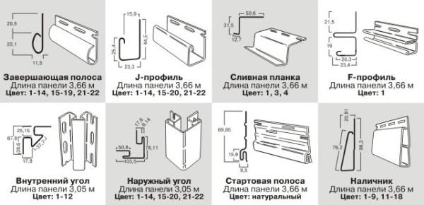 nekotorye-dobornye-elementy-saydingovogo-nabora-600x290