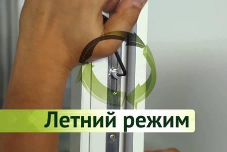 regulyrovka_plastykovyh_okon4
