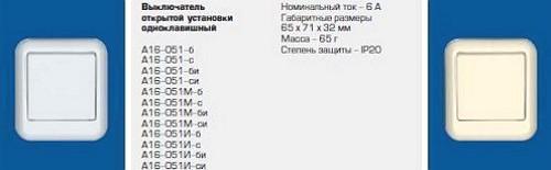 rozetki_vikluchateli_prima_otkrit_01_plus
