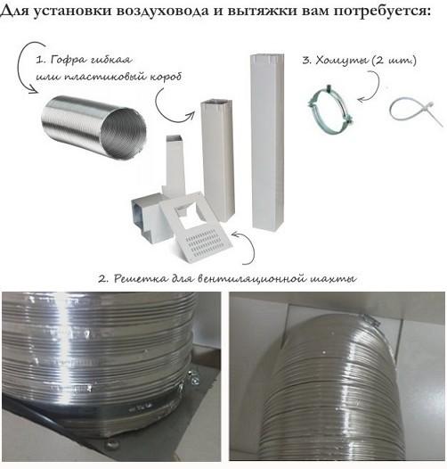 установка-вытяжки-и-воздуховода