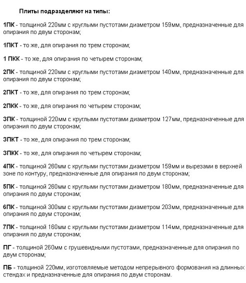 pliti_perekritiya_5