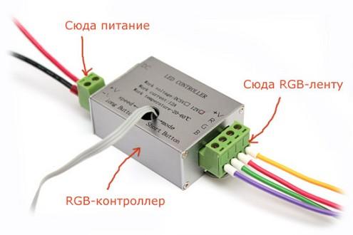 шема-podklyucheniya-RGB-svetodiodnoj-lenty