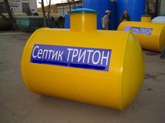 септички-тритон