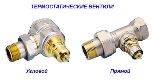 vidy-termostaticheskih-ventilej