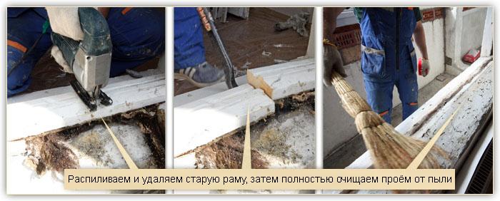 Демонтажа на прозорци