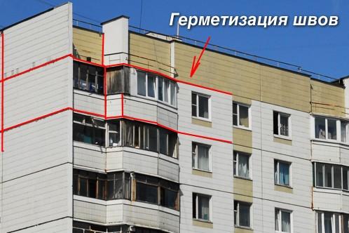 герметизация-швов-п-44