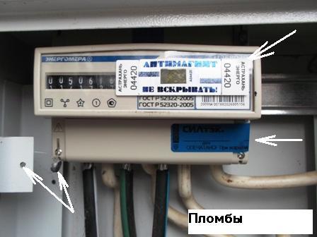 no-oplombirovka-schetchikov2