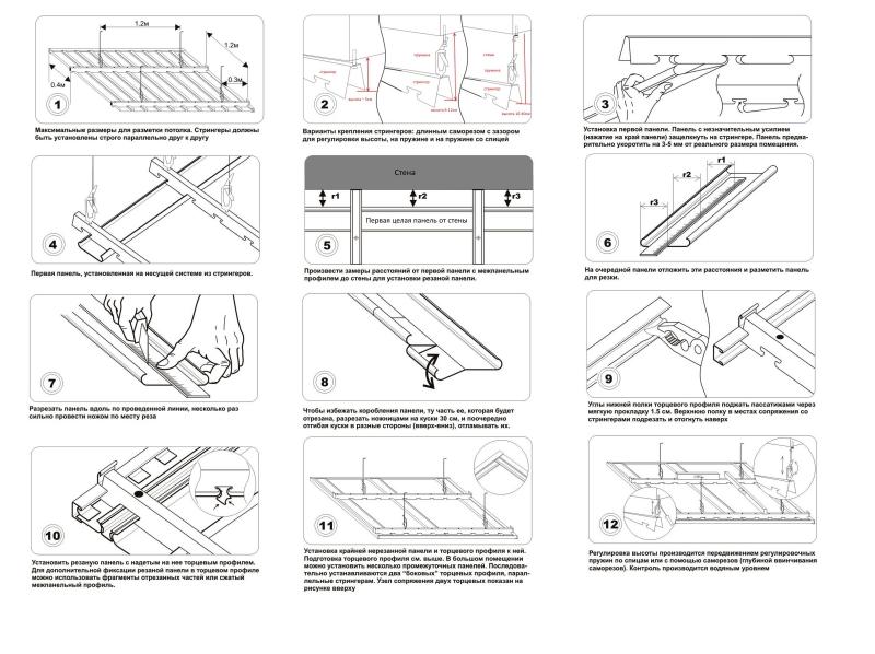 Монтаж реечного потолка инструкция