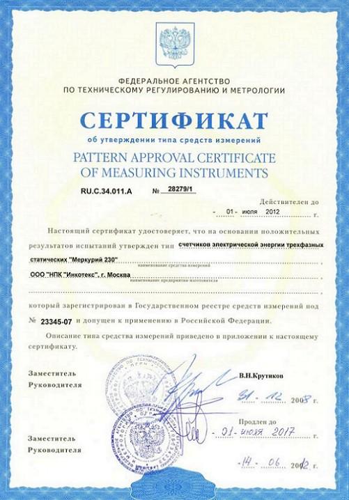 sertifikat-Merkury-230 अत्याधुनिक