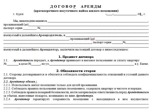 Образец-договора-постуточна-аренда-зилиа1