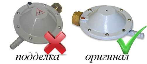 poddelka-ili, P20-original-gazovogo-bytovogo-reduktora.jpg.pagespeed.ce.VmS3a-7i4w